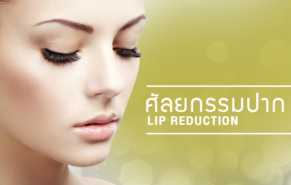 Lip Reduction