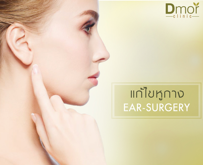 Ear Surgery / Ear Correction Surgery